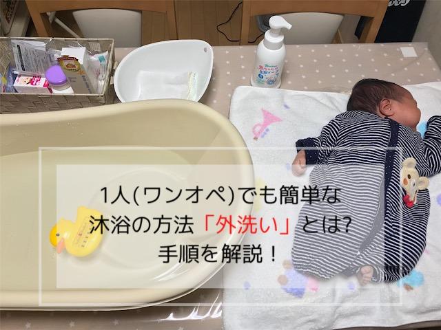 沐浴の方法「外洗い」の写真です。