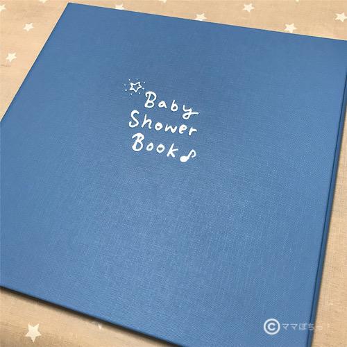 スタジオアリス「ベビーシャワーブック」の写真です。