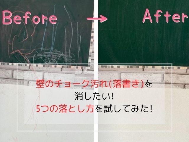 チョーク汚れ(落書き)を消す前後の壁の様子を比較した写真です。