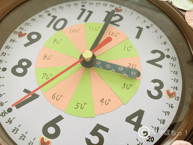 「手作り100均知育時計」の写真です。