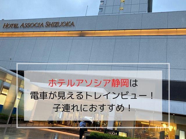 ホテルアソシア静岡の写真です。