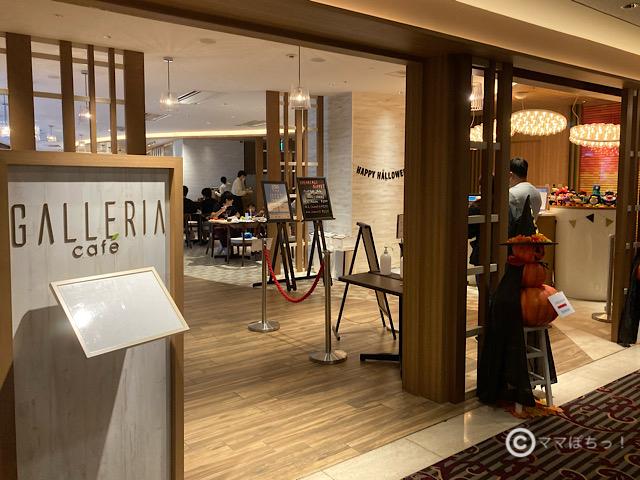 シェラトングランデトーキョーベイホテル「ガレリアカフェ」の写真です。