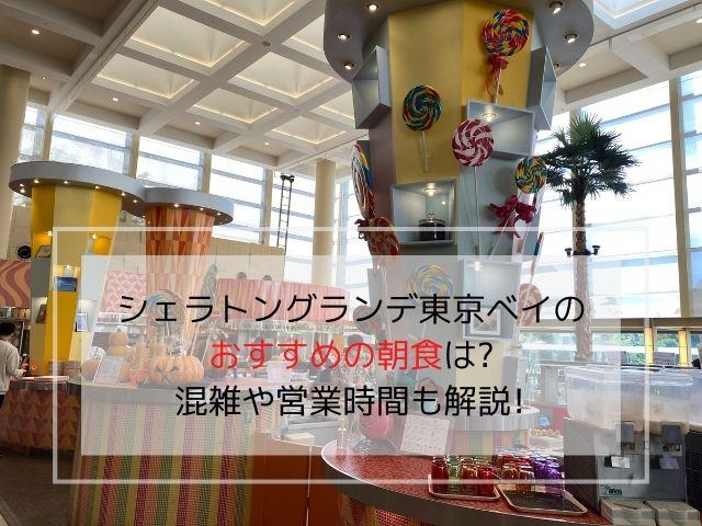 シェラトングランデ東京ベイのおすすめの朝食を紹介する記事のアイキャッチ画像です。