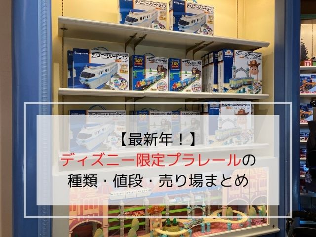 ディズニー限定プラレールの種類・値段・売り場を紹介する記事のアイキャッチ画像です。