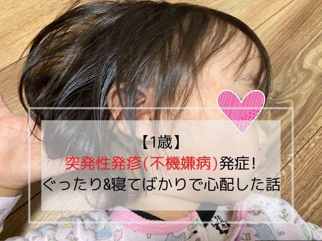 1歳児が突発性発疹にかかった時の写真です。