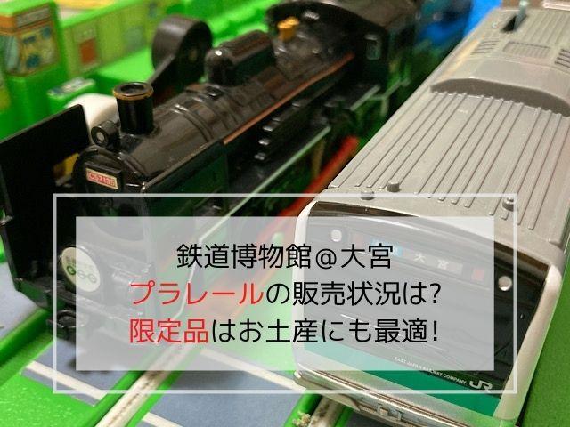 鉄道博物館限定プラレールの写真です。