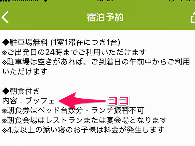 シェラトングランデ東京ベイホテル朝食付き宿泊プランの予約画面です。