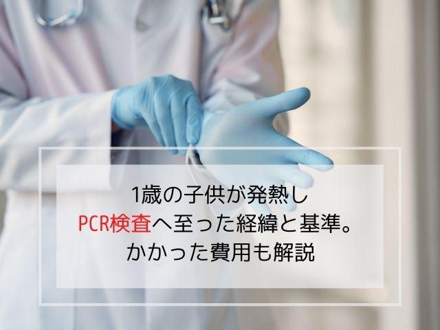PCR検査に関する記事のアイキャッチ画像です。