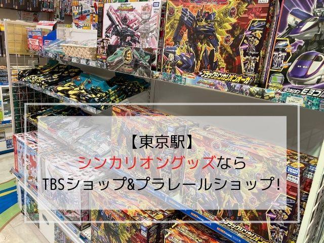 東京駅で販売されているシンカリオングッズの写真です。