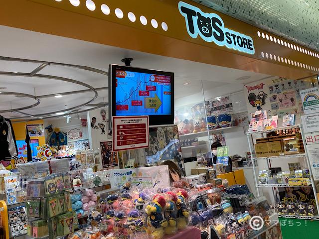 東京駅のTBSショップの写真です。
