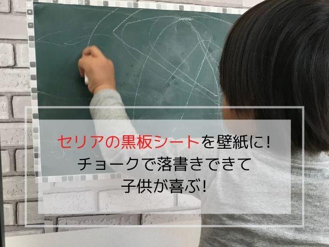 セリアの黒板シートに、チョークで落書きをする子供の写真です。