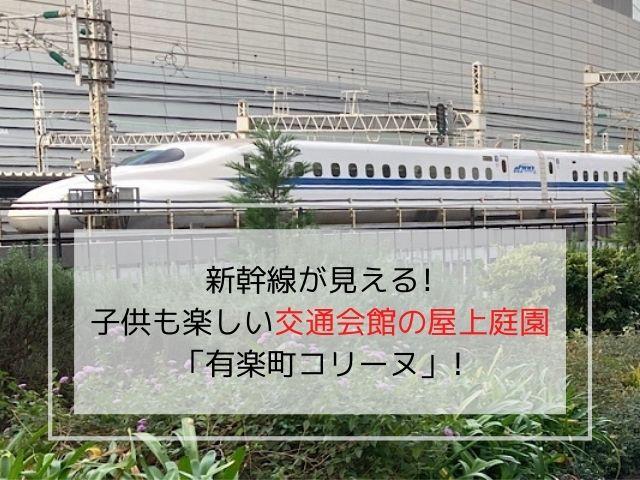 交通会館の屋上庭園「有楽町コリーヌ」から見える新幹線の写真です。
