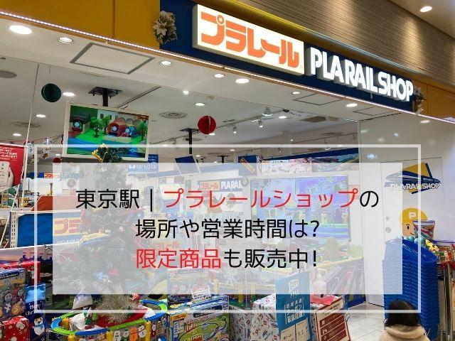 東京駅のプラレールショップの写真です。