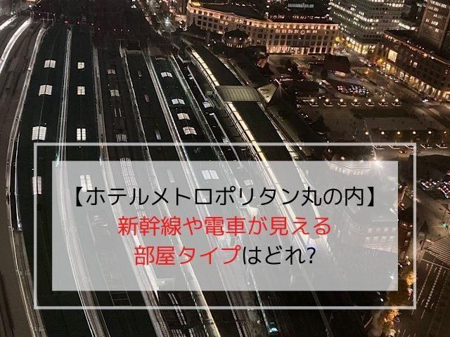 ホテルメトロポリタン丸の内の、新幹線や電車が見える部屋からの展望の写真です。