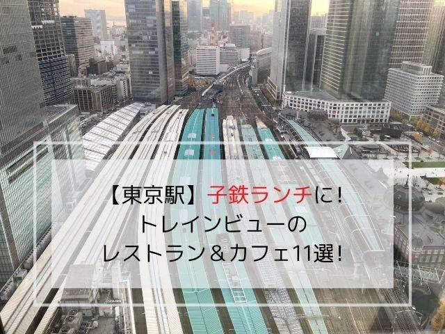 「【東京駅】子鉄ランチに!トレインビューのレストラン&カフェ11選」のアイキャッチ画像です。