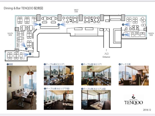 ホテルメトロポリタン丸の内「TENQOO(テンクウ)」の配席図です。