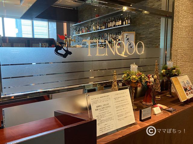 ホテルメトロポリタン丸の内「Dining & Bar TENQOO(ダイニングアンドバーテンクウ)」の写真です。
