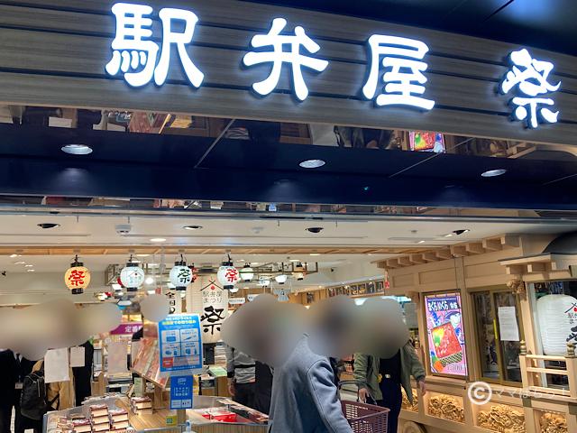 東京駅グランスタの駅弁屋「祭」の写真です。
