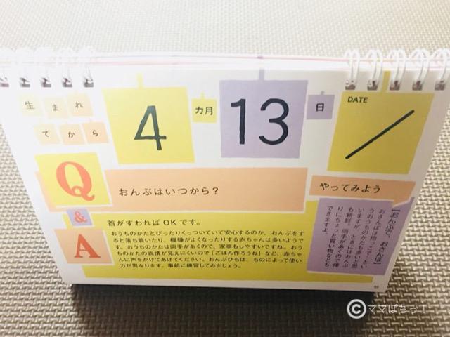 こどもちゃれんじベビー先行入会特典・日めくり成長カレンダーの写真です。