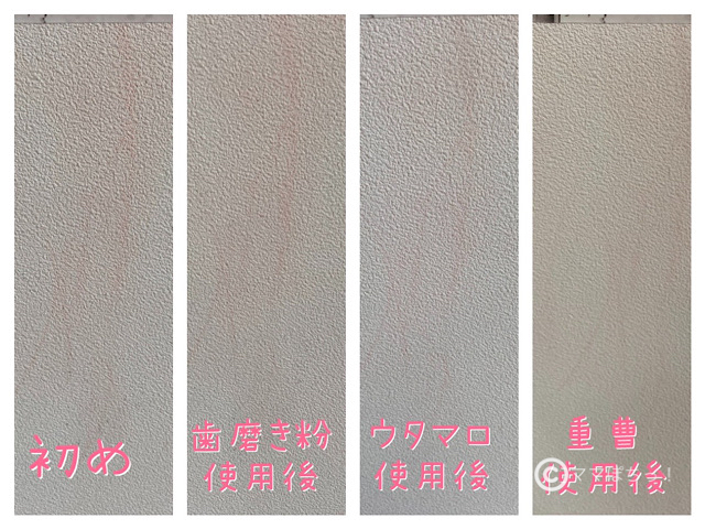 壁のチョーク汚れ(落書き)を重曹で落とす前と後の比較写真です。