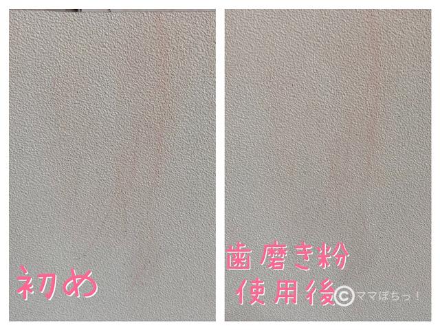 壁のチョーク汚れ(落書き)を歯磨き粉で落とす前と後の比較写真です。