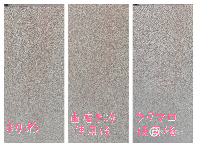 壁のチョーク汚れ(落書き)をウタマロリキッドで落とす前と後の比較写真です。