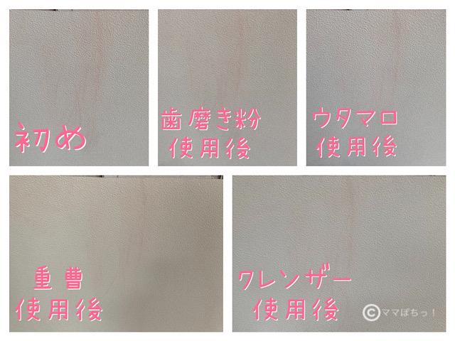 壁のチョーク汚れ(落書き)をクリームクレンザーで落とす前と後の比較写真です。