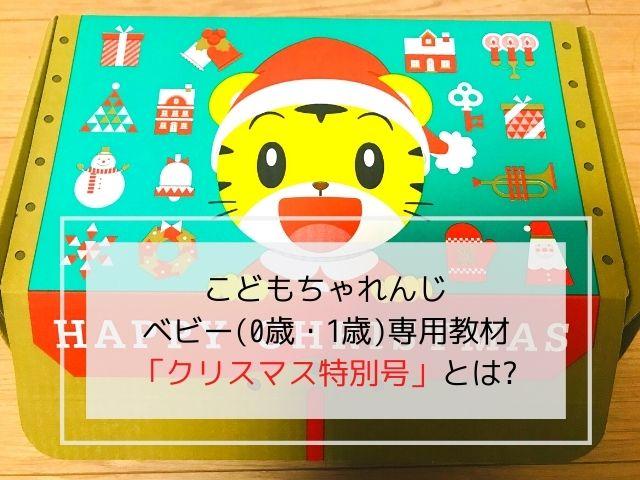 こどもちゃれんじベビー「クリスマス特別号」のBOXの写真です。