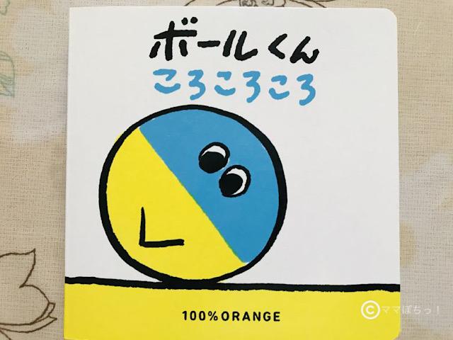 こどもちゃれんじベビー7ヵ月号の絵本「ボールくんころころころ」の写真です。