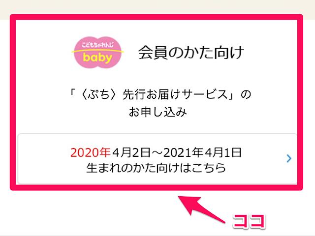 こどもちゃれんじ<ぷち先行お届けサービス>の申込方法を解説する写真です。