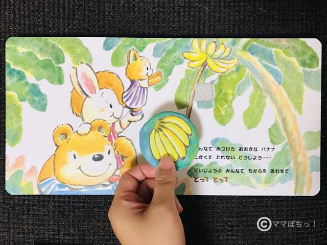 こどもちゃれんじベビー11ヵ月号の絵本「とってとって」の写真です。