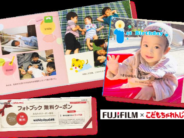 こどもちゃれんじベビー「1歳のおたんじょうび特別号」の「1歳のフォトブック引換券」の写真です。