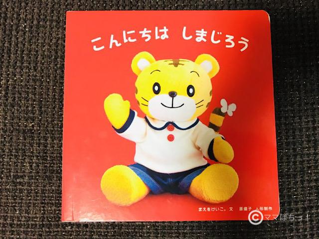 こどもちゃれんじベビー1歳2ヵ月号の絵本「こんにちはしまじろう」の写真です。