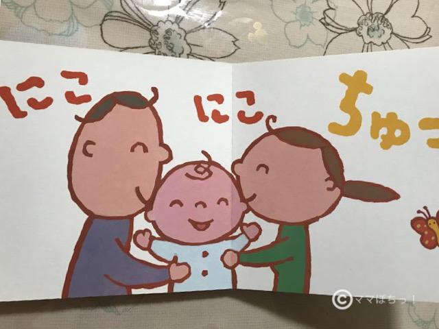 こどもちゃれんじベビー特別号の絵本「いっしょいっしょ」の写真です。