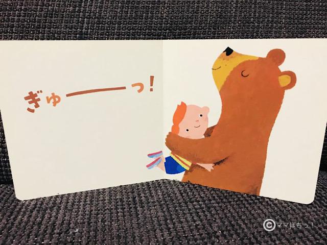 こどもちゃれんじベビー6ヵ月号の絵本「いないいなーい」の写真です。