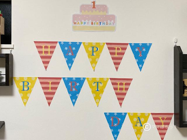 こどもちゃれんじベビーを活用した誕生日の飾り付けの写真です。