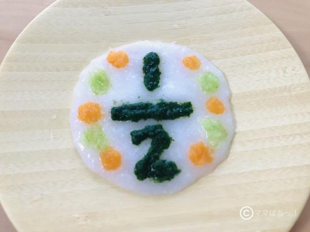 こどもちゃれんじベビーのレシピを参考に作ったハーフバースデー用離乳食の写真です。