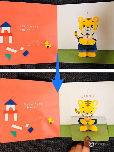 こどもちゃれんじベビー1歳1ヵ月号の絵本「まてまてころころ」の写真です。