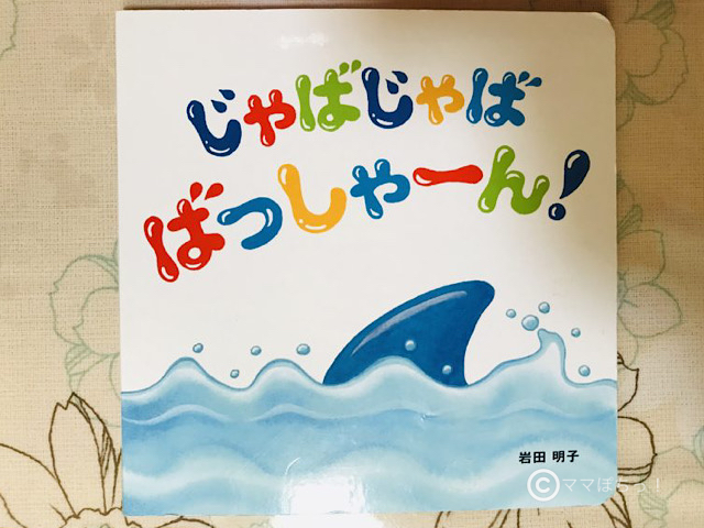 こどもちゃれんじベビー1歳3ヵ月号の絵本「じゃばじゃばばっしゃーん!」の写真です。