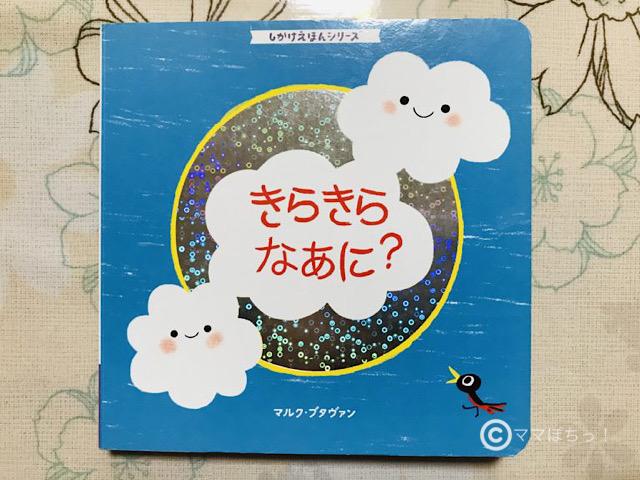 こどもちゃれんじベビー8ヵ月号の絵本「きらきらなあに?」の写真です。