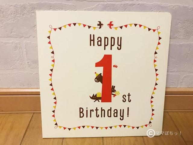 こどもちゃれんじベビー「1歳のおたんじょうび特別号」の「1歳の記念フォトスタンド」の写真です。