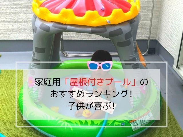 子供が喜ぶ家庭用「屋根付きプール」おすすめランキングの写真です。