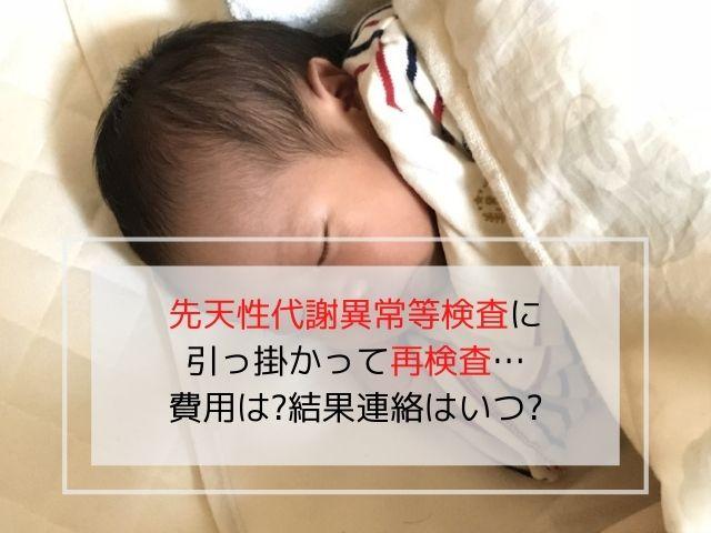 先天性代謝異常等検査が再検査になった赤ちゃんの写真です。