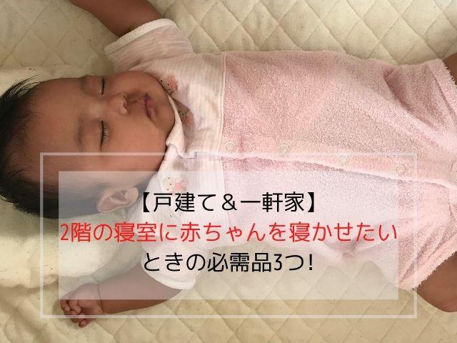 戸建て(一軒家)の2階の寝室で寝ている赤ちゃんの写真です。