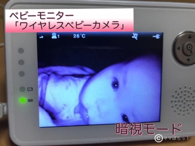 トリビュート「ワイヤレスベビーカメラ」の暗視モードの写真です。
